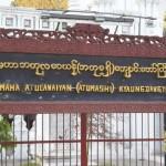 Myanmar 162 (Large)